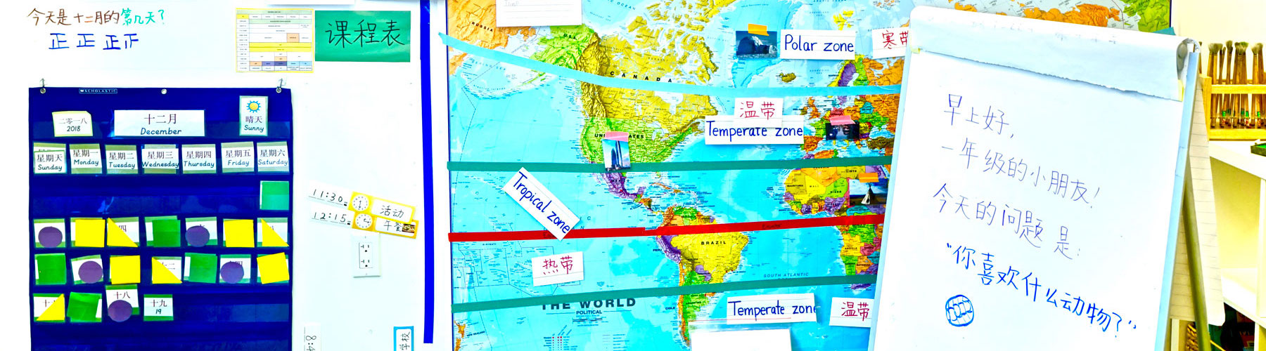 language immersion classroom